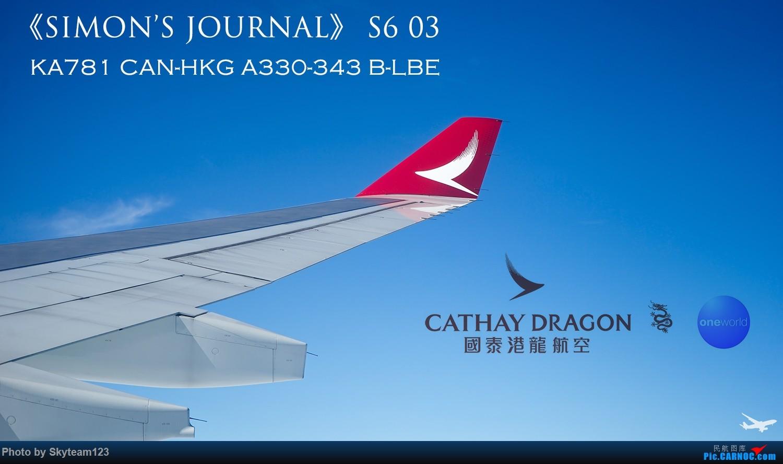 [原创]《Simon游记》第六季第三集 KA781&CX111 A330双程记 七天转机免签政策下的香港8小时短途游 耳目一新的国泰空乘服务以及再次令人失望的国泰餐食