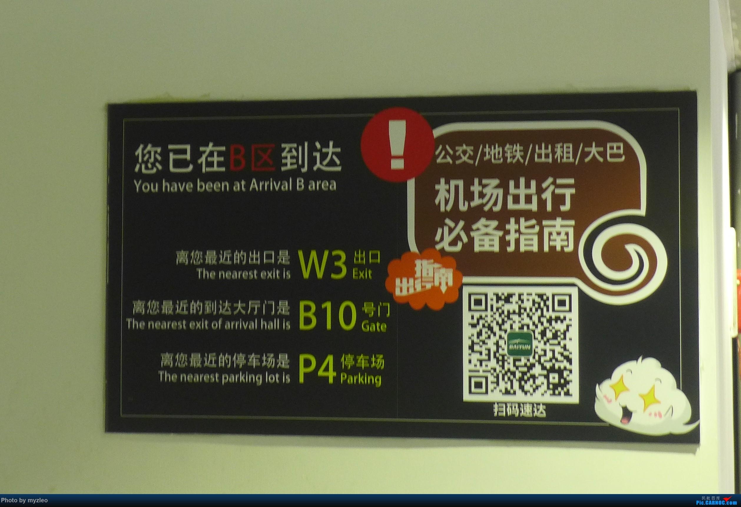 Re:[原创]【myzleo的游记1】六天五晚广州行——SHA-CAN上航商务舱初体验+广州城内    中国广州白云国际机场