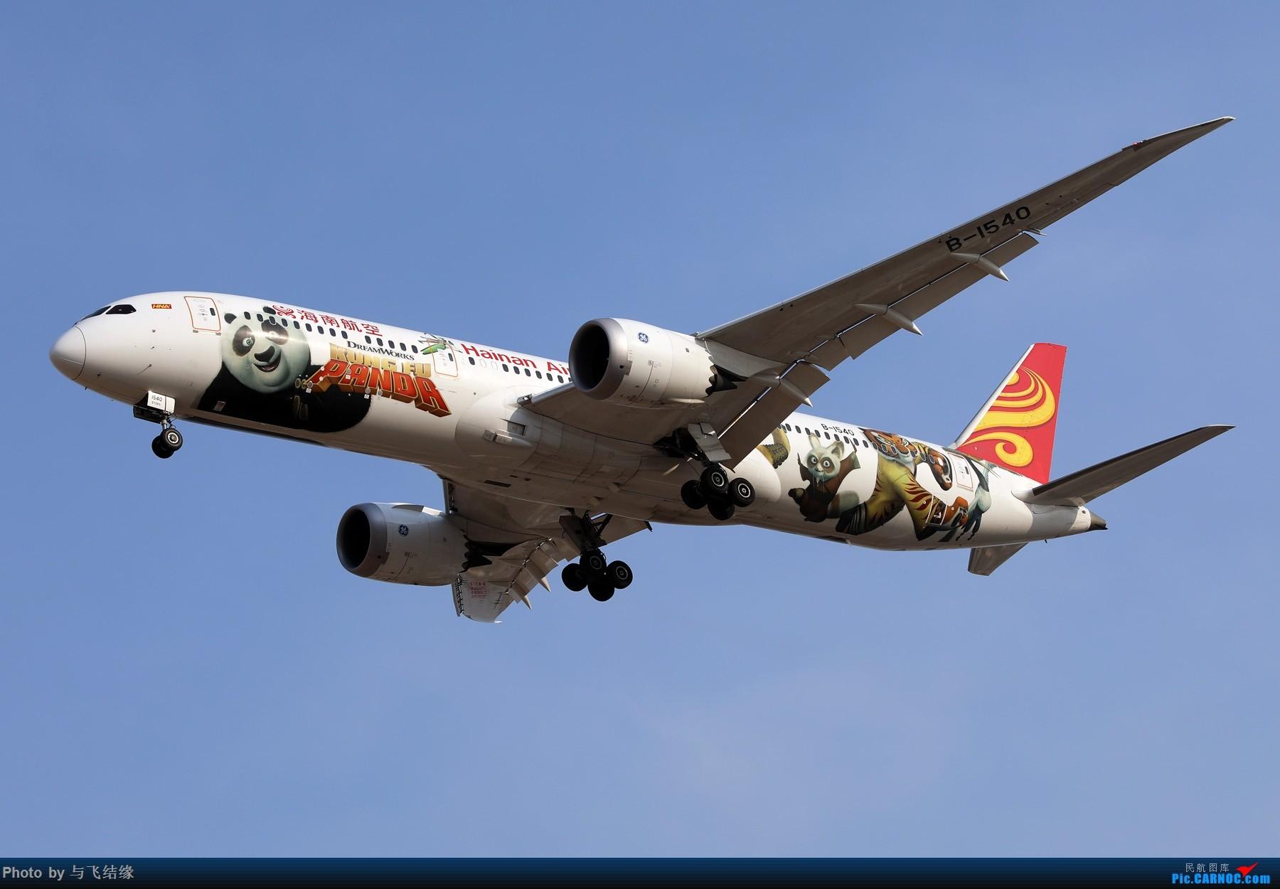 [原创]新视角的海航B-1540靓图!!! BOEING 787-9 B-1540 中国北京首都国际机场