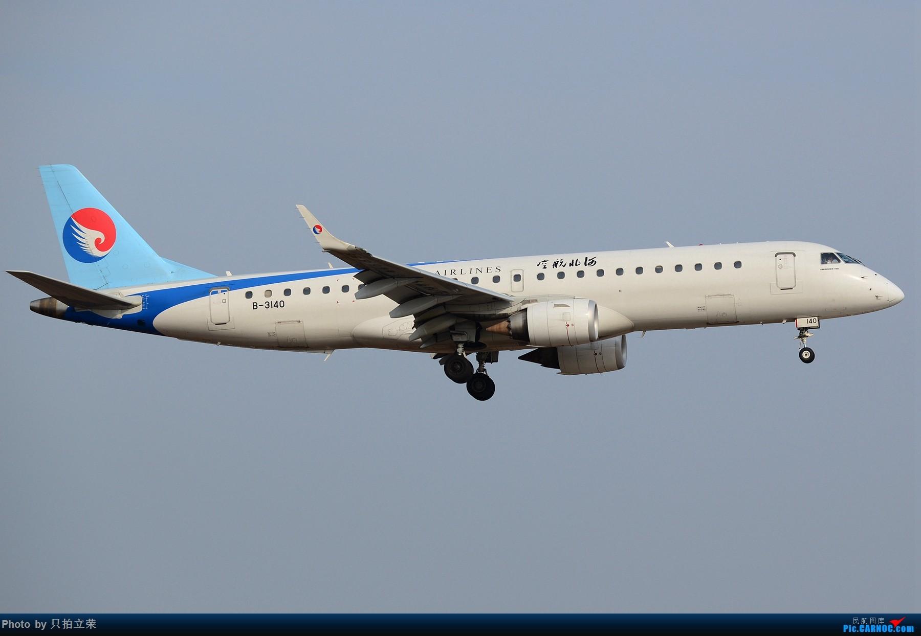 Re:[原创]湖南飞友会:终于等到你,上航767! EMBRAER E-190 B-3140 中国长沙黄花国际机场