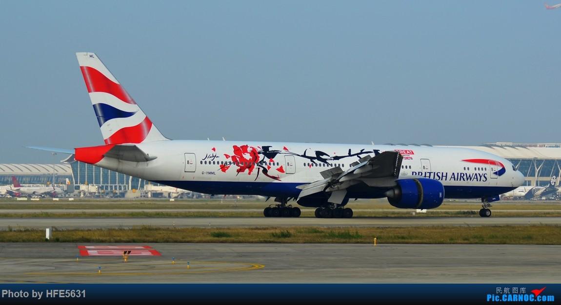 Re:[原创]【合肥飞友会】杂图一组,快两年没冒泡了,出来刷一下存在感 BOEING 777-200ER G-YMML 中国上海浦东国际机场