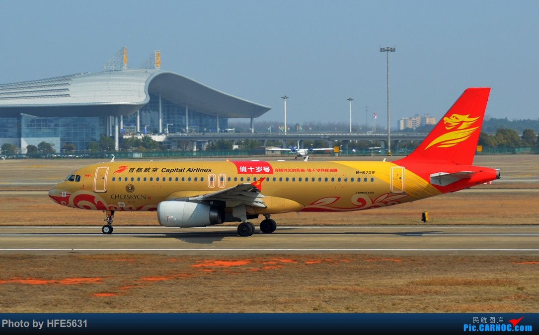 Re:[原创]【合肥飞友会】杂图一组,快两年没冒泡了,出来刷一下存在感 AIRBUS A320-200 B-6709 中国南昌昌北国际机场