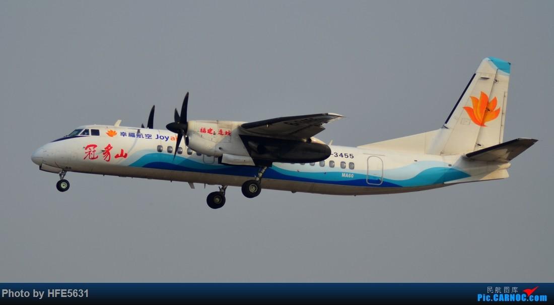 Re:[原创]【合肥飞友会】杂图一组,快两年没冒泡了,出来刷一下存在感 XIAN AIRCRAFT MA 60 B-3455 中国南昌昌北国际机场