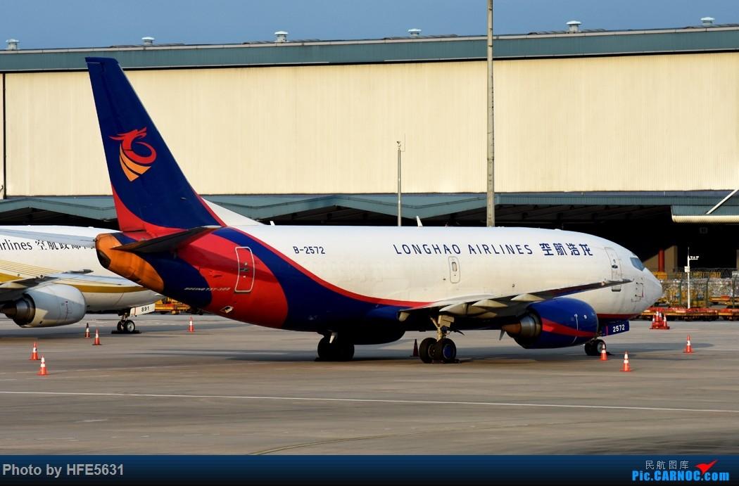 Re:[原创]【合肥飞友会】杂图一组,快两年没冒泡了,出来刷一下存在感 BOEING 737-300 B-2572 中国广州白云国际机场