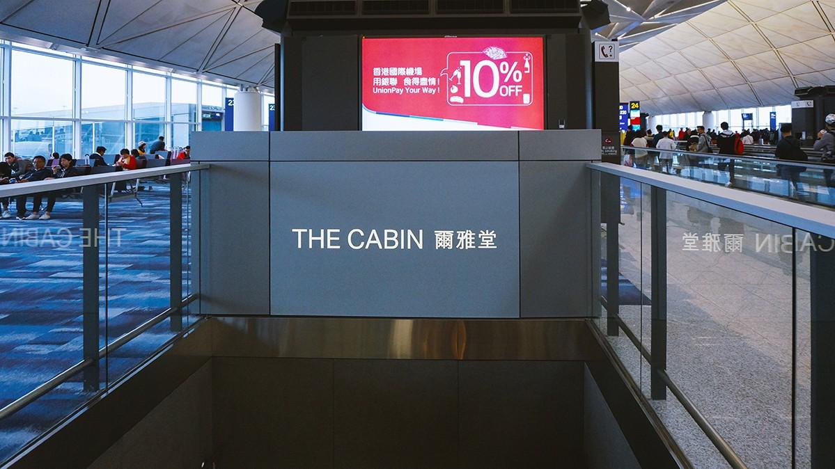 Re:【 小包厢和躺不平 | 袋鼠·港龍 330 | 狗年暴走闪北京 】    中国香港国际机场