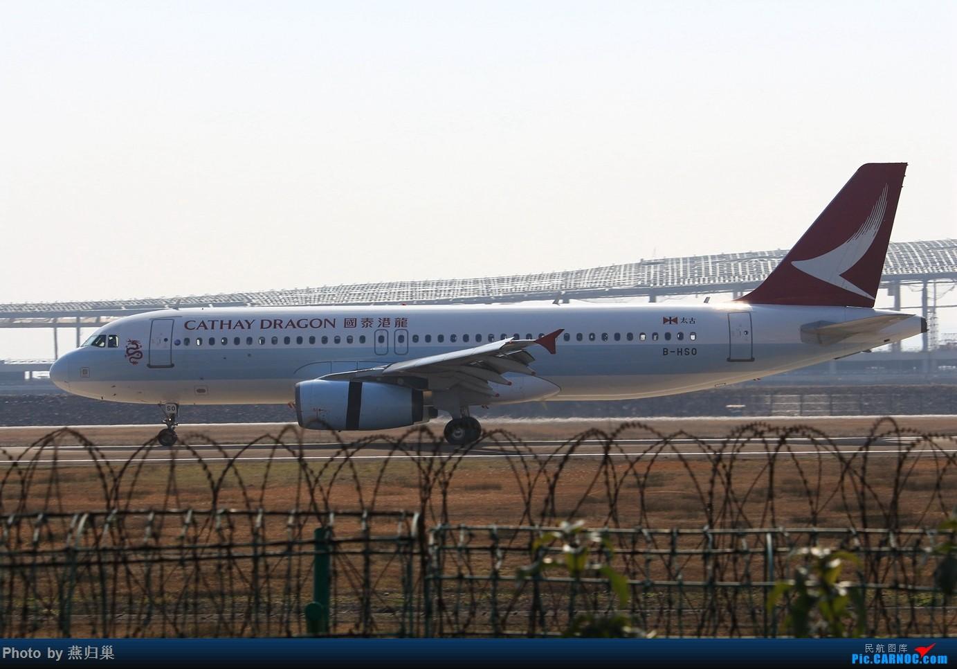Re:[原创]【宁波飞友会】一波NGB稀罕货~ AIRBUS A320-200 B-HSO 中国宁波栎社国际机场