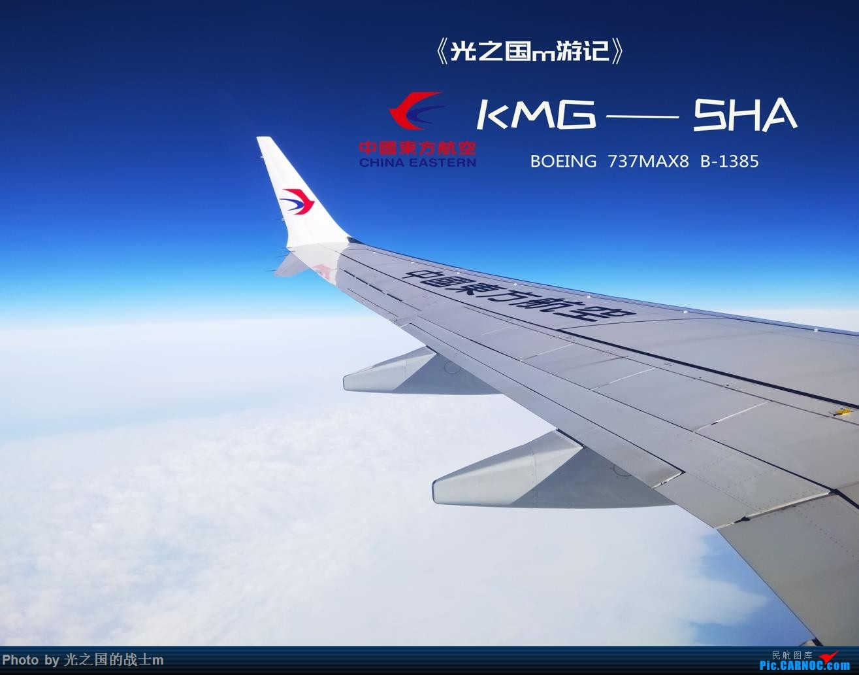 [原创]【光之国m游记】KMG-SHA,东航737MAX8初体验!一次超级满意的飞行!