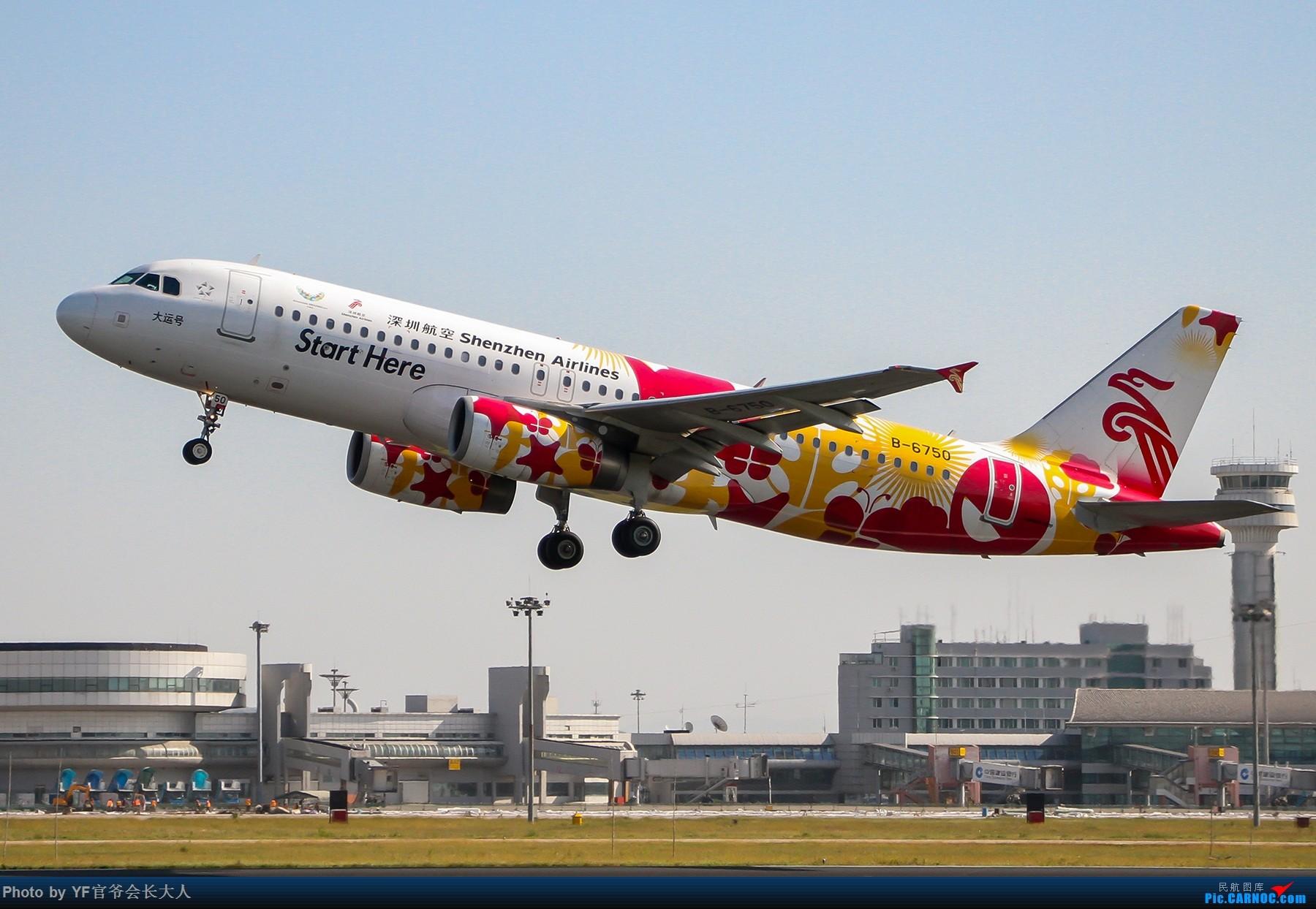 [原创]【ZYTX】用100张图告别我的第二故乡——沈阳 AIRBUS A320-200 B-6750 中国沈阳桃仙国际机场
