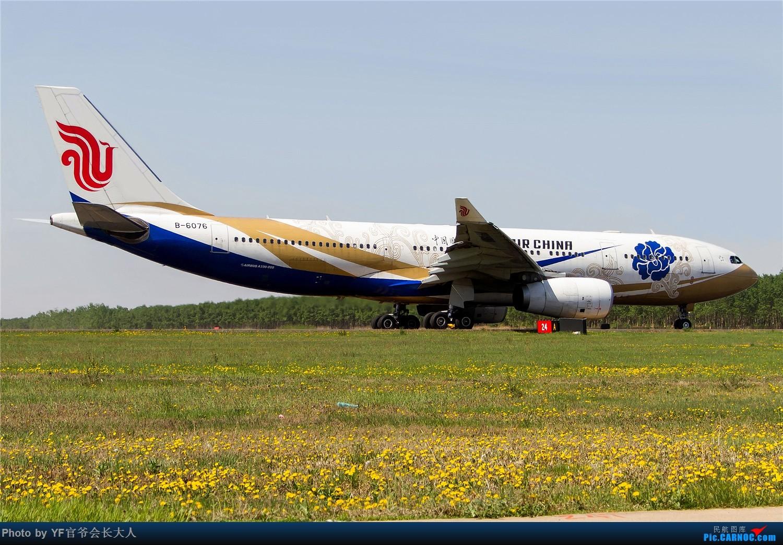 Re:Re:[原创]【ZYTX】用100张图告别我的第二故乡——沈阳 AIRBUS A330-200 B-6076 中国沈阳桃仙国际机场