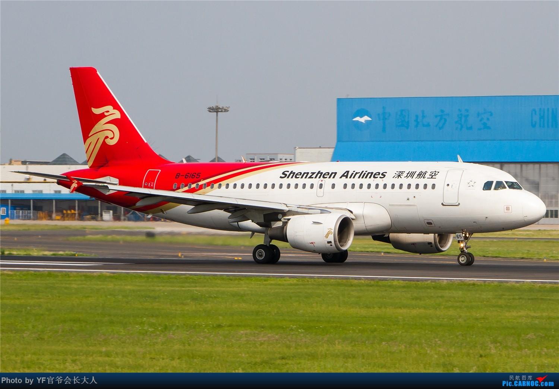 Re:[原创]【ZYTX】用100张图告别我的第二故乡——沈阳 AIRBUS A319-100 B-6165 中国沈阳桃仙国际机场