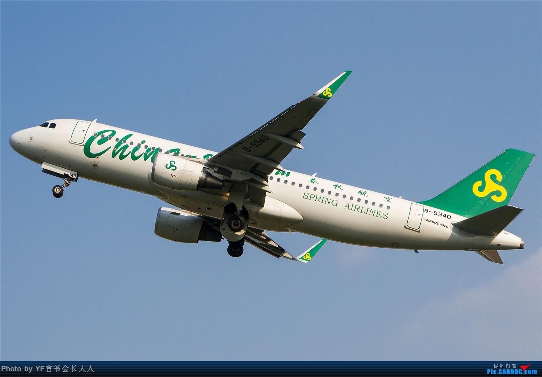 Re:[原创]【ZYTX】用100张图告别我的第二故乡——沈阳 AIRBUS A320-200 B-9940 中国沈阳桃仙国际机场
