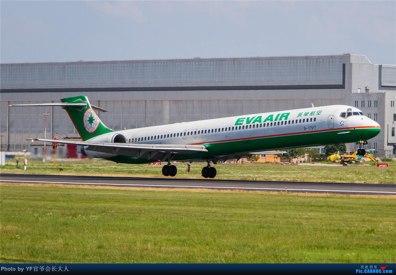 Re:[原创]【ZYTX】用100张图告别我的第二故乡——沈阳 MD MD-90-30 B-17917 中国沈阳桃仙国际机场