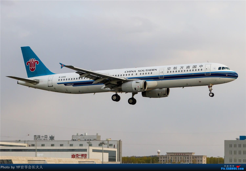 Re:[原创]【ZYTX】用100张图告别我的第二故乡——沈阳 AIRBUS A321-200 B-2282 中国沈阳桃仙国际机场