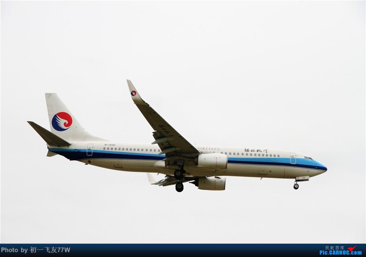 Re:[原创]【多图党】第五次去团结村了,试试新拍法 BOEING 737-800 B-1930