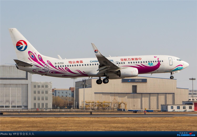 Re:[原创]【ZYTX】用100张图告别我的第二故乡——沈阳 BOEING 737-800 B-5701 中国沈阳桃仙国际机场