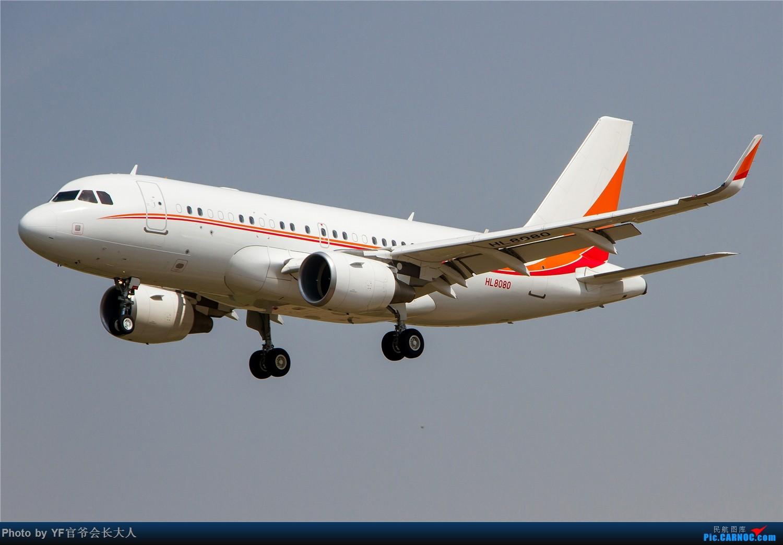 Re:[原创]【ZYTX】用100张图告别我的第二故乡——沈阳 AIRBUS A319 HL8080 中国沈阳桃仙国际机场