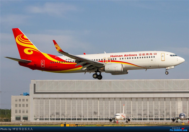 Re:[原创]【ZYTX】用100张图告别我的第二故乡——沈阳 BOEING 737-800 B-5417 中国沈阳桃仙国际机场