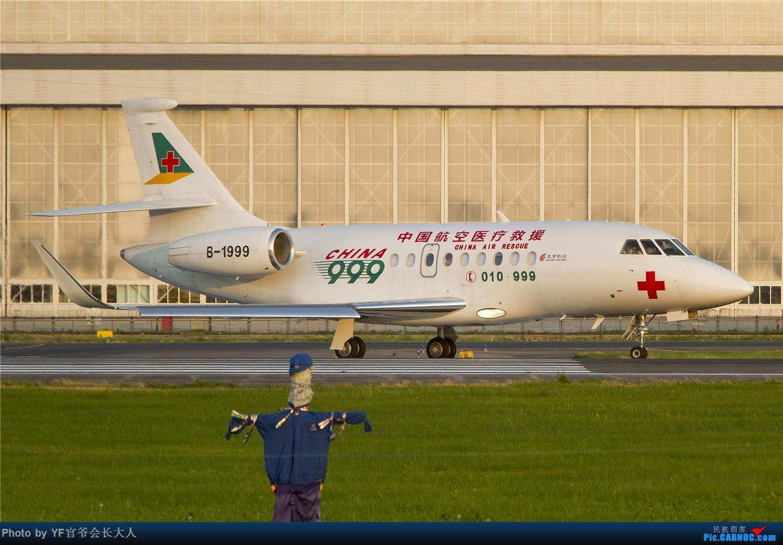Re:[原创]【ZYTX】用100张图告别我的第二故乡——沈阳 DASSAULT FALCON 2000 B-1999 中国沈阳桃仙国际机场