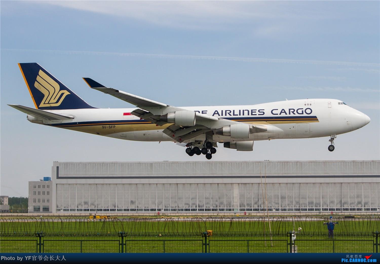 Re:[原创]【ZYTX】用100张图告别我的第二故乡——沈阳 BOEING 747-400 9V-SFP 中国沈阳桃仙国际机场