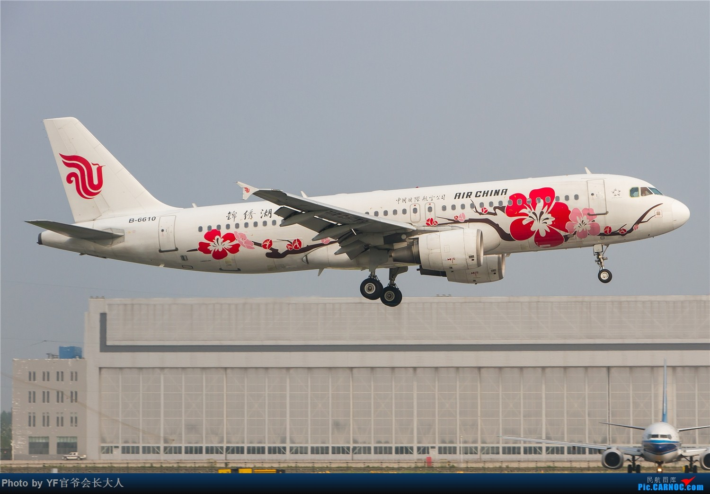 Re:[原创]【ZYTX】用100张图告别我的第二故乡——沈阳 AIRBUS A320-200 B-6610 中国沈阳桃仙国际机场