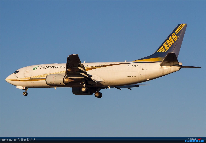 Re:[原创]【ZYTX】用100张图告别我的第二故乡——沈阳 BOEING 737-300 B-2526 中国沈阳桃仙国际机场