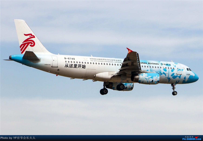 Re:[原创]【ZYTX】用100张图告别我的第二故乡——沈阳 AIRBUS A320-200 B-6749 中国沈阳桃仙国际机场
