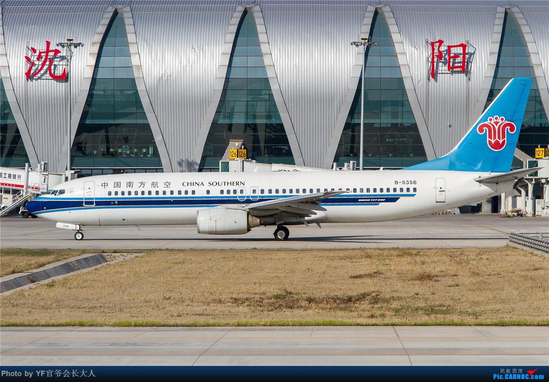 Re:[原创]【ZYTX】用100张图告别我的第二故乡——沈阳 BOEING 737-800 B-5356 中国沈阳桃仙国际机场