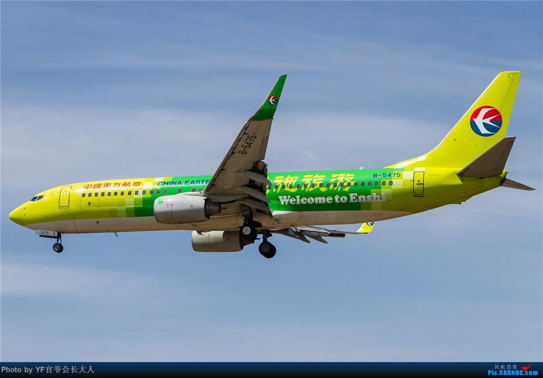 Re:[原创]【ZYTX】用100张图告别我的第二故乡——沈阳 BOEING 737-800 B-5475 中国沈阳桃仙国际机场