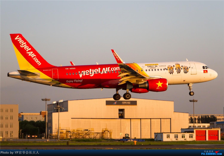 Re:[原创]【ZYTX】用100张图告别我的第二故乡——沈阳 AIRBUS A320-200 VN-A650 中国沈阳桃仙国际机场