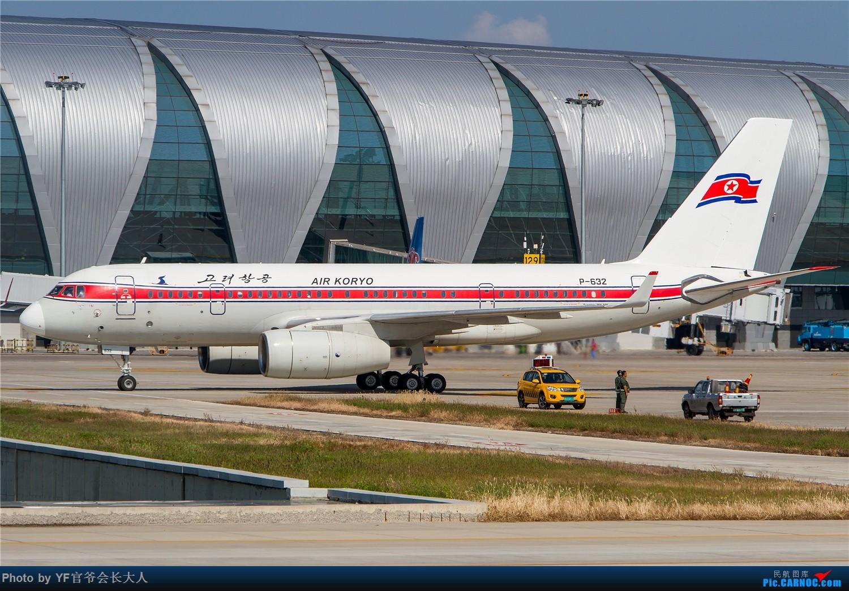 Re:[原创]【ZYTX】用100张图告别我的第二故乡——沈阳 TUPOLEV TU-204 P-632 中国沈阳桃仙国际机场