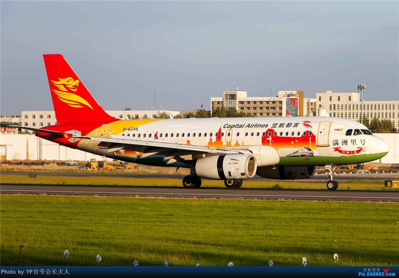 Re:[原创]【ZYTX】用100张图告别我的第二故乡——沈阳 AIRBUS A319-100 B-6245 中国沈阳桃仙国际机场