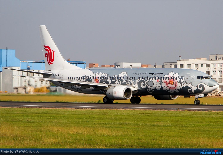 Re:[原创]【ZYTX】用100张图告别我的第二故乡——沈阳 BOEING 737-800 B-5176 中国沈阳桃仙国际机场