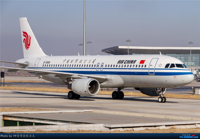 Re:[原创]【ZYTX】用100张图告别我的第二故乡——沈阳 AIRBUS A320-200 B-9918 中国沈阳桃仙国际机场