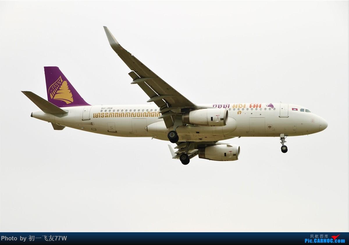 Re:[原创]【多图党】第五次去团结村了,试试新拍法 AIRBUS A320-200