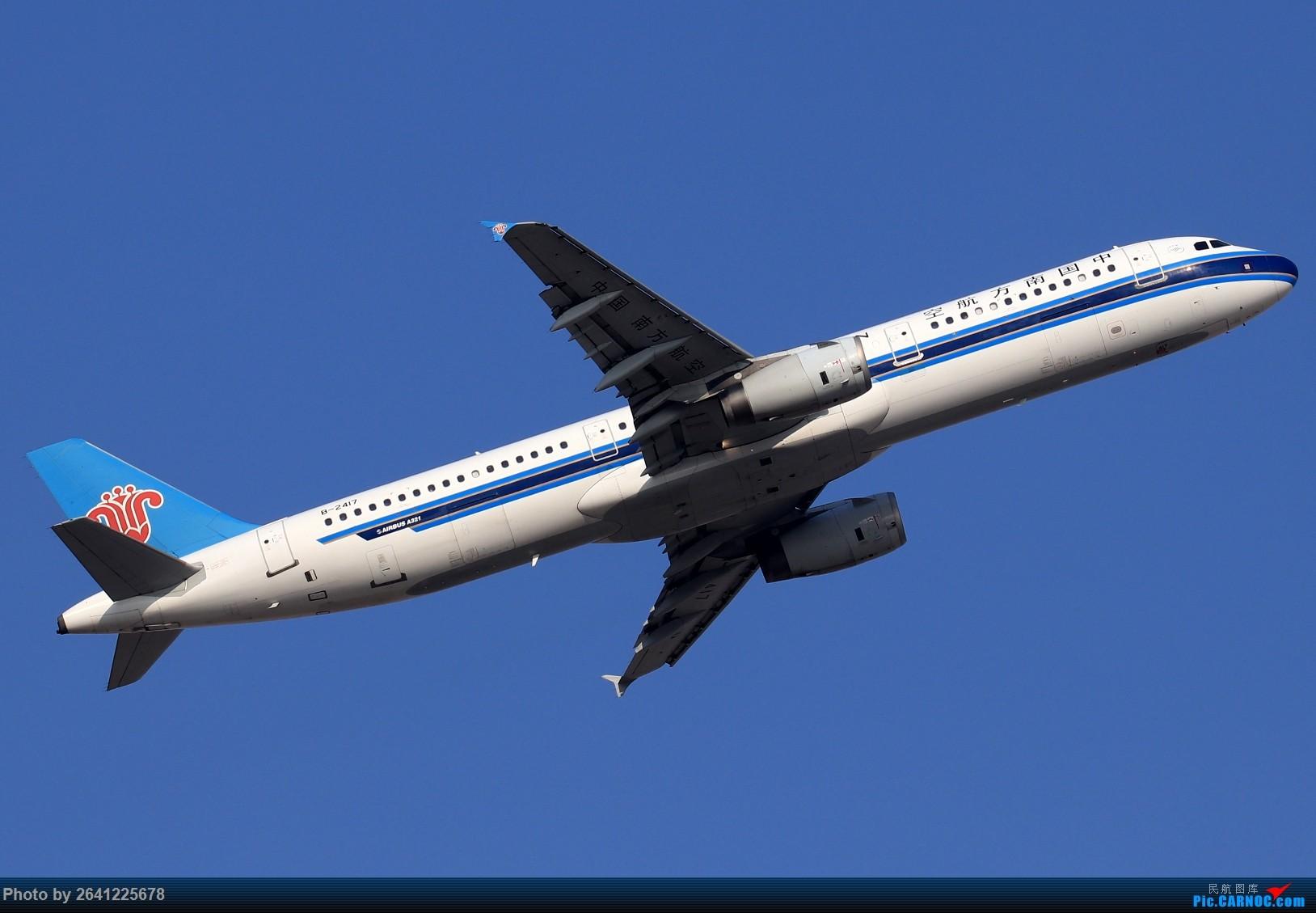 Re:[原创]【TSN】天津滨海国际机场半日游(按注册号1~9发图) AIRBUS A321-200 B-2417 中国天津滨海国际机场