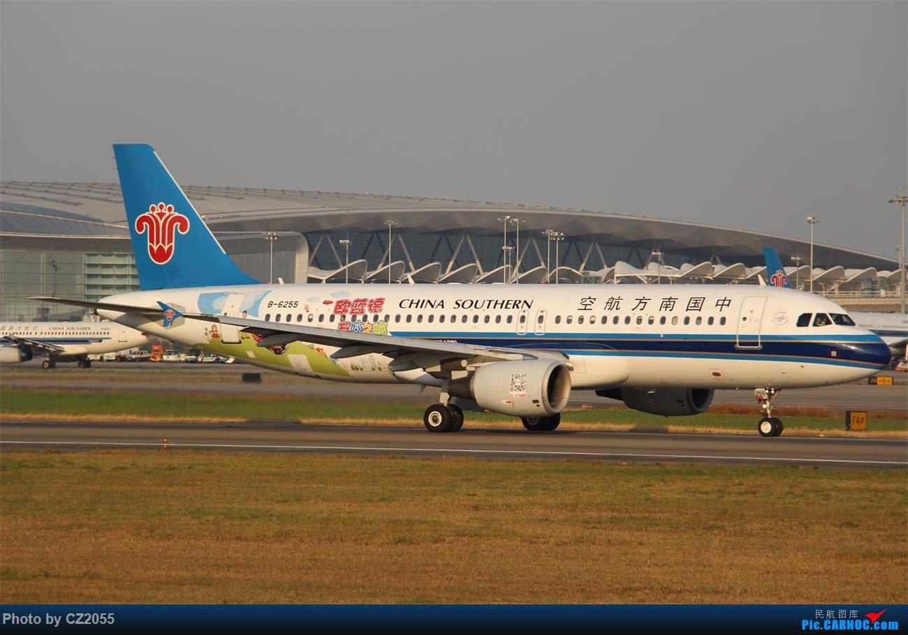 Re:[原创]【CZ2055】再疲劳也不放过晴天,初次尝试煤堆拍机。 AIRBUS A320-200 B-6255 中国广州白云国际机场