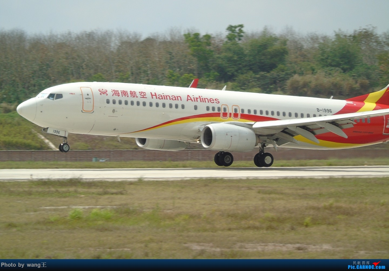 Re:[原创]BAR琼海博鳌拍机(航班少的可怜) BOEING 737-84P(WL) B-1996 中国琼海博鳌国际机场