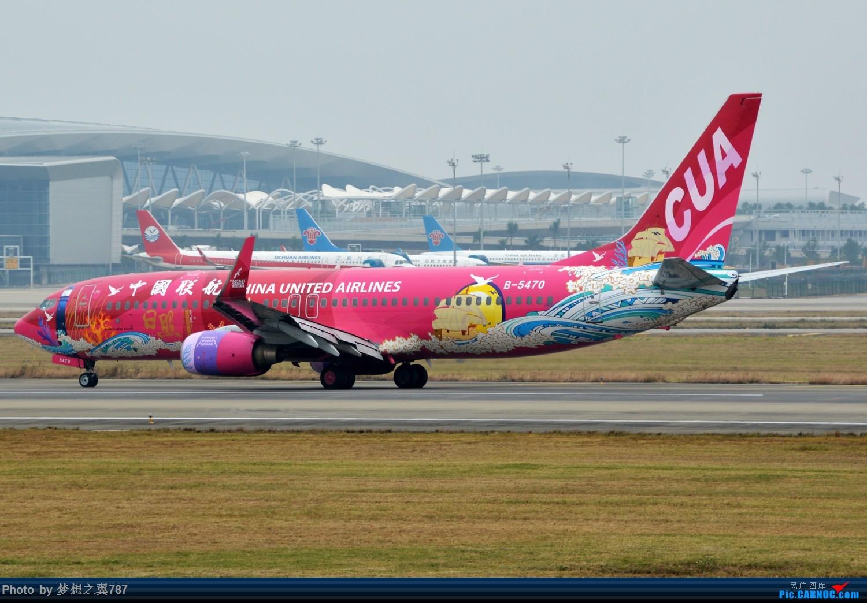Re:[原创]冒个泡,发些存货 BOEING 737-800 B-5470 中国广州白云国际机场