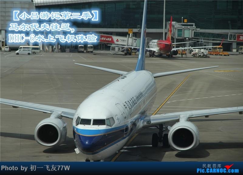 [原创]【小吕游记第二季】马尔代夫往返,DHC-6水上飞机体验 BOEING 737-800