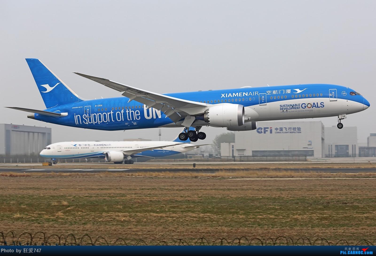 [原创]一张图:厦航两架787同框 BOEING 787-9 B-1356 中国北京首都国际机场