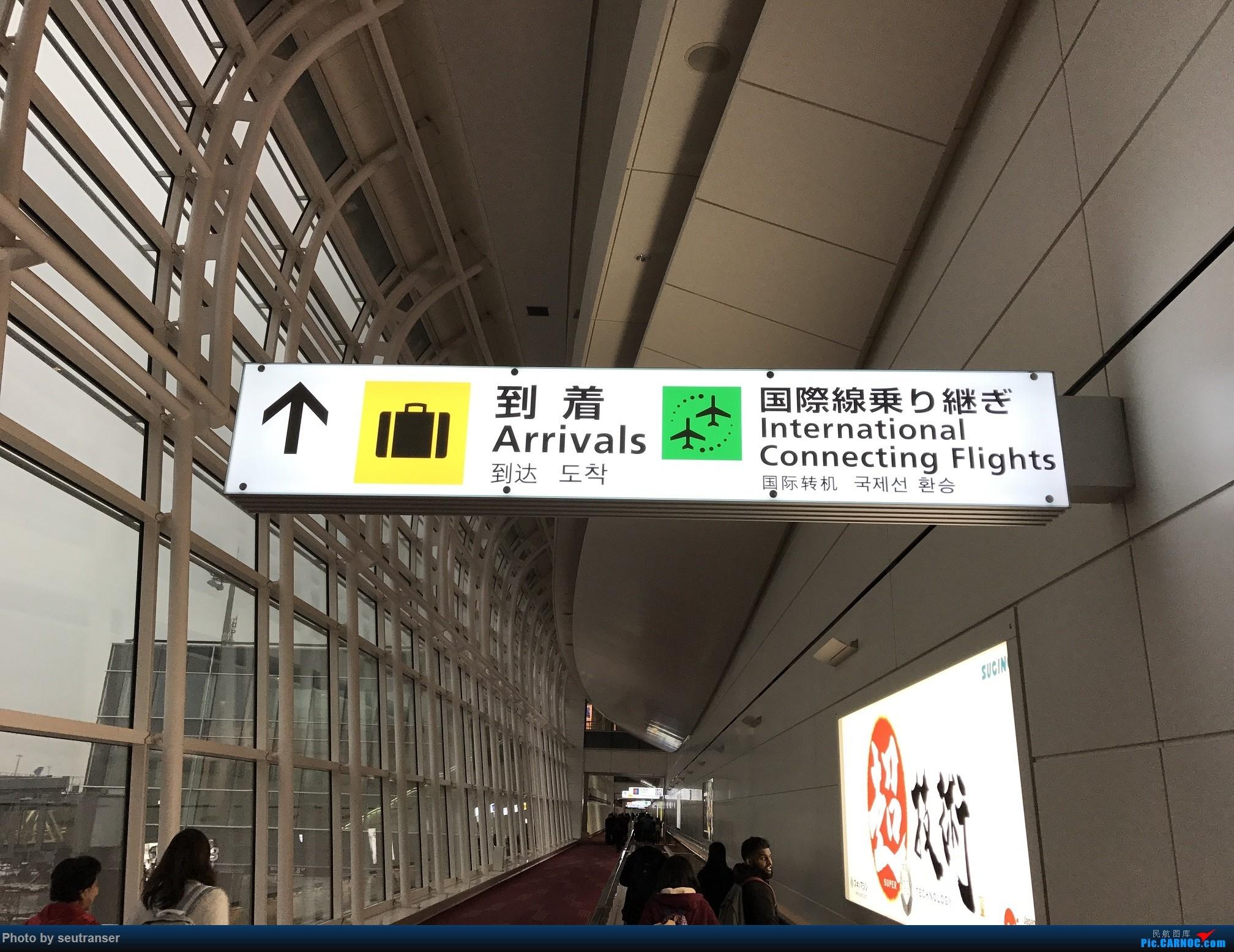 Re:[原创]迟到一年的游记,记第一次出国游—日本    日本东京羽田国际机场
