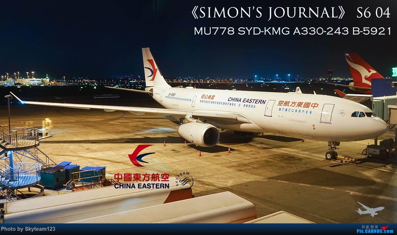 [原创]《Simon游记》第六季第四集 MU778&MU5731 SYD-KMG-CAN 东航二线洲际33E经济舱与昆明机场转机体验的详细测评 性价比超群的旅程