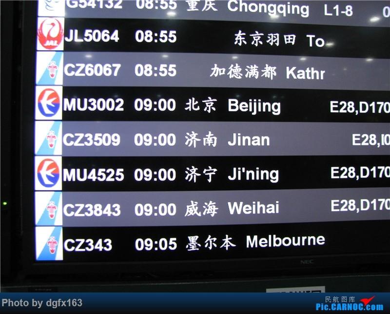 [原创]【dgfx163的游记(23)】南方航空 A380-800 CZ3099广州CAN 北京Pek首次乘坐380;迪拜联程第二段