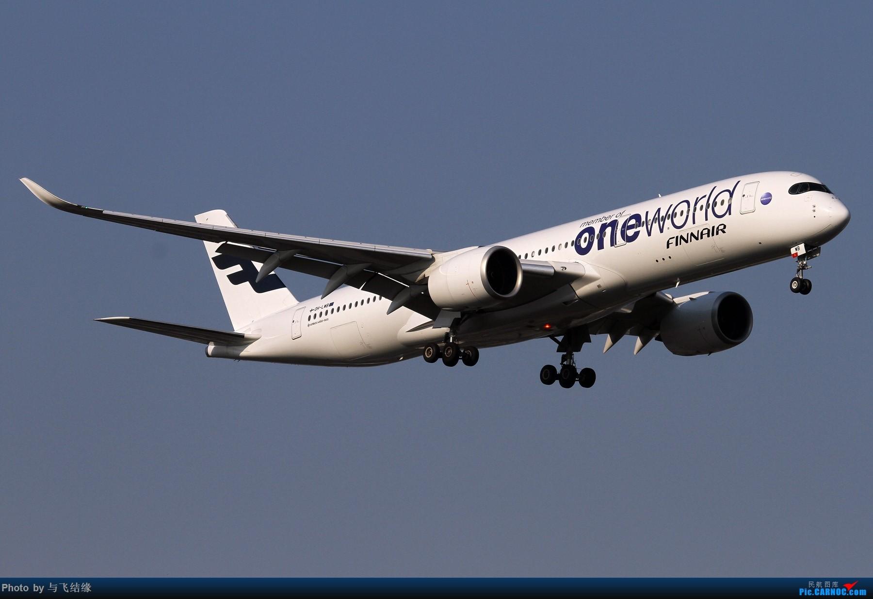 [原创]在PEK的Airbus A350-900(部分) AIRBUS A350-900 OH-LWB 中国北京首都国际机场