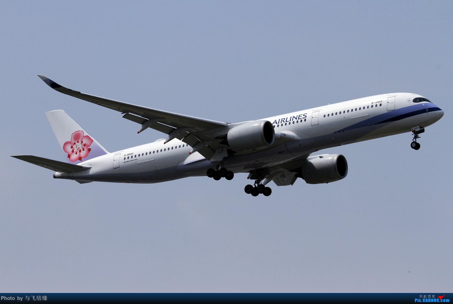 Re:[原创]在PEK的Airbus A350-900(部分) AIRBUS A350-900 B-18903 中国北京首都国际机场