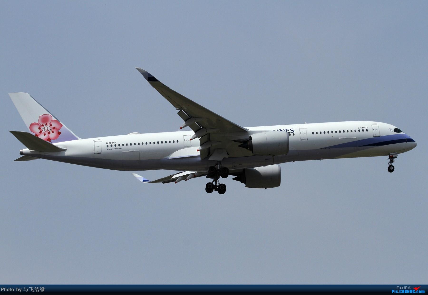 Re:在PEK的Airbus A350-900(部分) AIRBUS A350-900 B-18903 中国北京首都国际机场