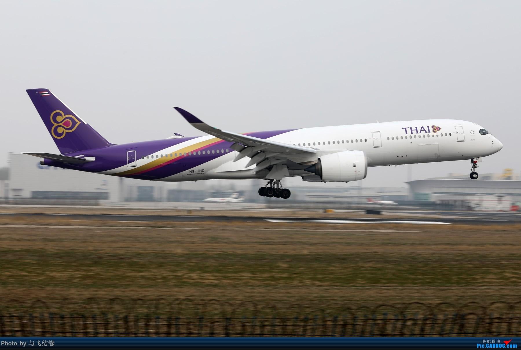 Re:[原创]在PEK的Airbus A350-900(部分) AIRBUS A350-900 HS-THA 中国北京首都国际机场