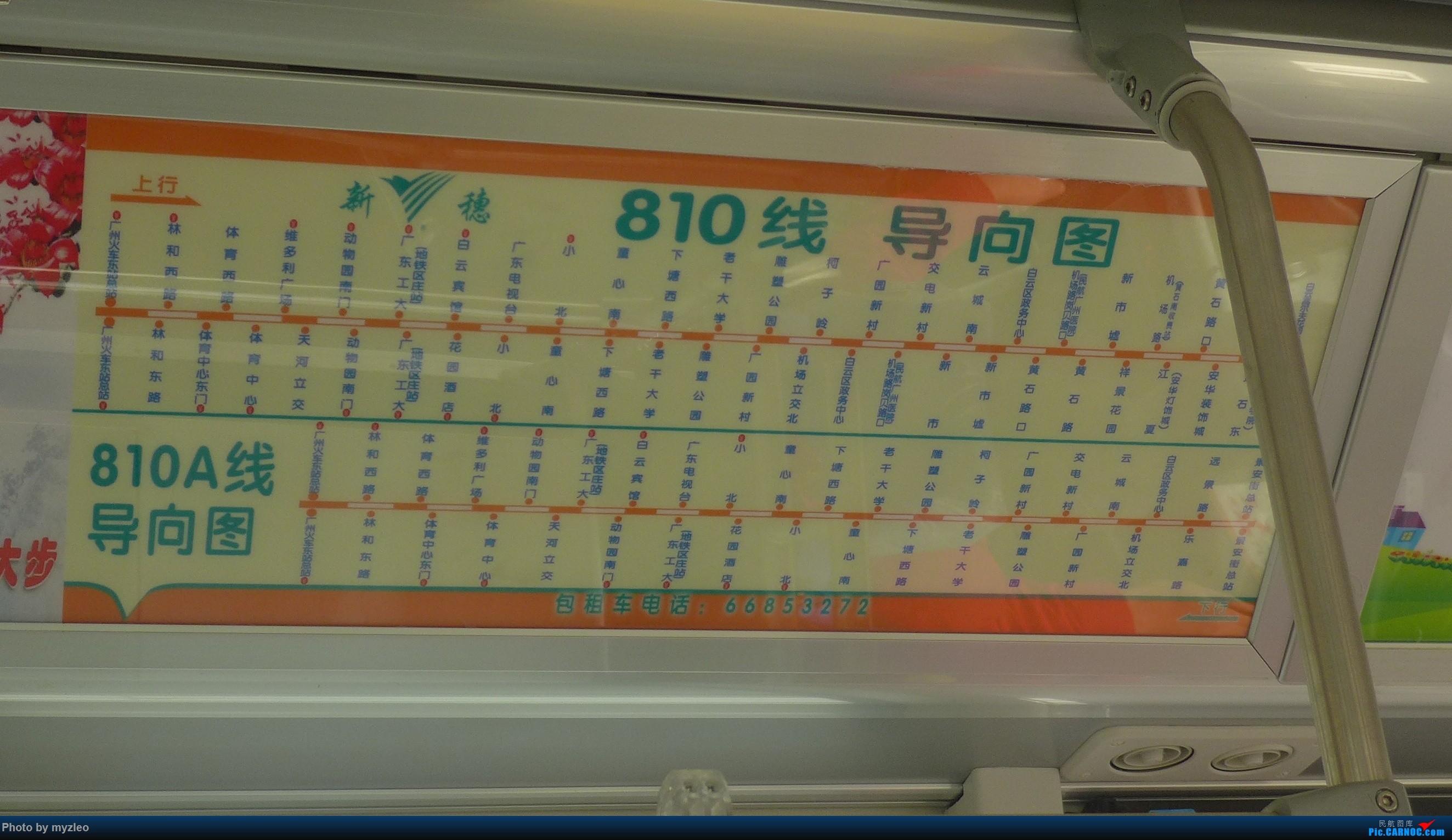 Re:[原创]【myzleo的游记1】六天五晚广州行——SHA-CAN上航商务舱初体验+广州城内+CAN-SHA南航老旧的738