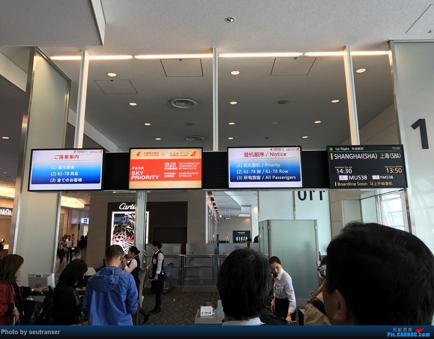 Re:[原创]迟到一年的游记,记第一次出国游 日本10天东航往返+ANA国内线+羽田机场拍机 AIRBUS A330-300 B-6097  日本东京羽田国际机场