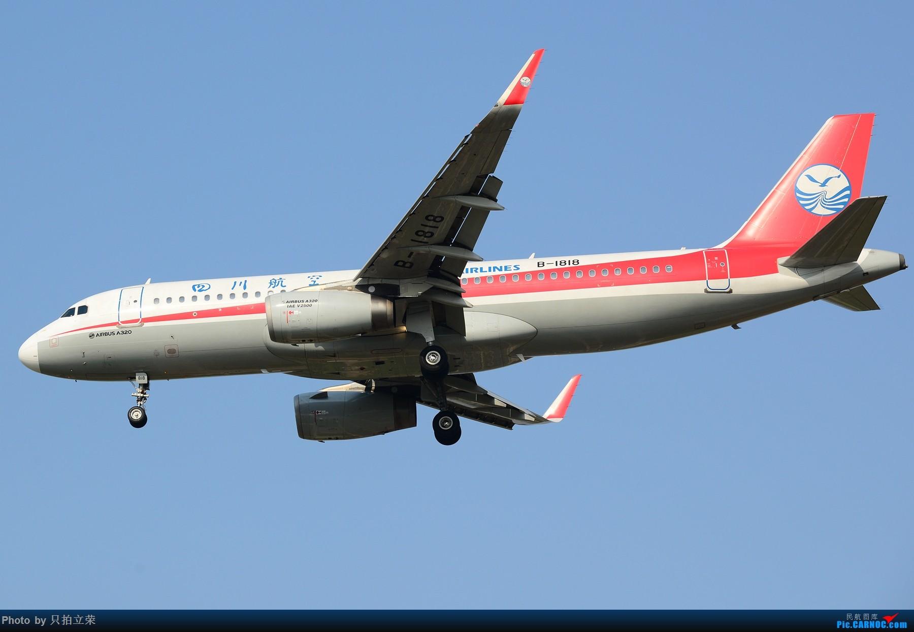 Re:[原创]湖南飞友会:黄花机场首拍飞行的青岛航空,另外好天气不可辜负多送几张好飞机 AIRBUS A320-200 B-1818 中国长沙黄花国际机场